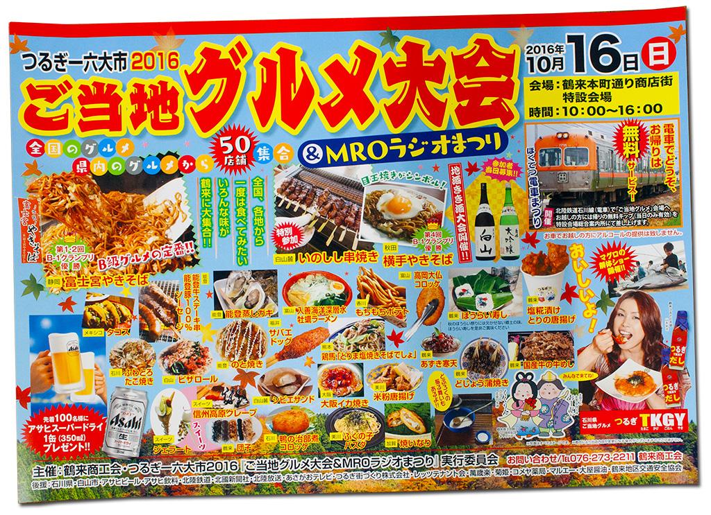 http://tsurugigurume.shoko.or.jp/wp-content/uploads/poster.jpg